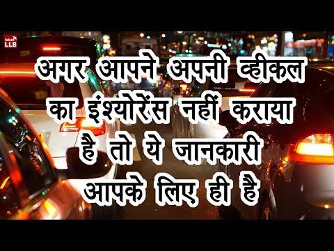 Vehicle Insurance New Update November 2017 in Hindi | By Ishan