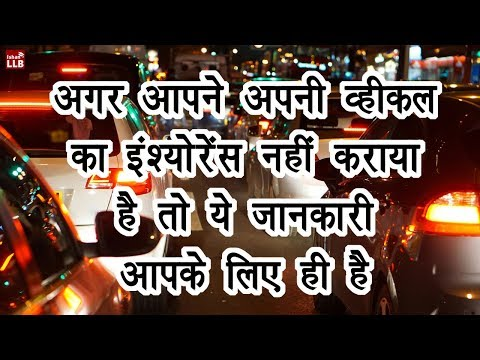 Vehicle Insurance New Update November 2017 in Hindi | By Ishan