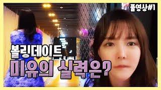 180715 [1]  최군과미유 볼링장에서 데이트! 맛있는밥도 먹고~ 볼링내기! - KoonTV