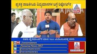 BS Yeddyurappa Reports High Command Over Current Political Scenario