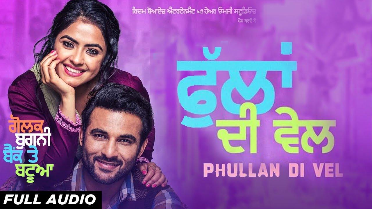 Phullan Di Vel (Full Audio) | Sunidhi Chauhan | Harish Verma | Simi Chahal | Jatinder Shah