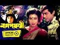 Nag Panchami (নাগ পঞ্চমী ) | Trailer | Bengali Devotional Movie