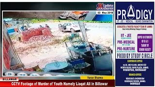 CCTV Footage of Murder of Youth Namely Liaqat Ali in Billawar thumbnail