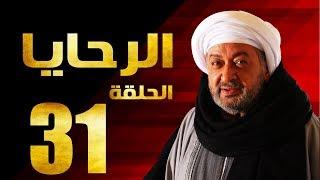 مسلسل الرحايا - الحلقة الحادية والثلاثون بطولة النجم نور الشريف - EL Rahaya EP31