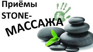 Основные приёмы массажа горячими камнями