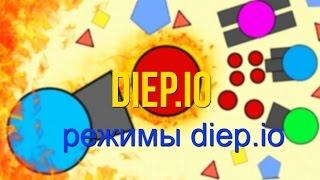 Новые режимы в Diep.io ver. 1.1.0-4.0.0 на андроид