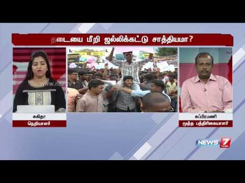Subramanian Swamy's tweet on Jallikattu & Tamil people creates controversy | News7 Tamil
