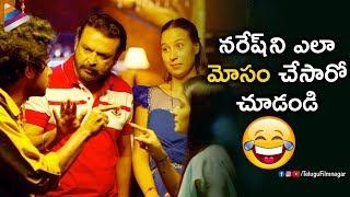 Chalte Chalte 2018 Movie Comedy Scenes   Naresh   Vishwadev   Latest Telugu Movies  Telugu FilmNagar