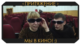 """""""Притяжение"""" - мы в кино! :)"""