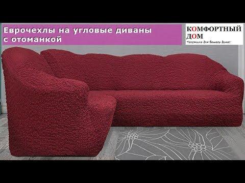 Еврочехлы на угловые диваны с отоманкой
