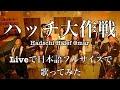 【日本語でフルサイズ歌ってみた】ハッチ大作戦(Live Ver)/StarLights