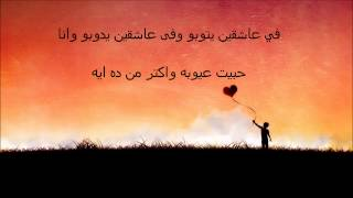 Elissa - Bataly T7ibih (Lyrics) اليسا - بطلي تحبيه