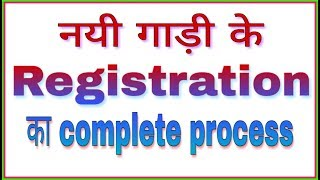 How to register a vehicle | Registration of Vehicle | registration of motorcycle, car etc |