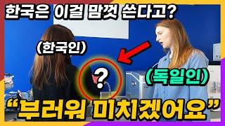 설거지하는 한국인 친구 모습을 본 독일여자가 놀란 이유