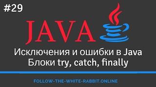Java SE. Урок 29. Исключения, ошибки и их иерархия. Блоки try, catch, finally
