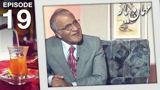 مهمان یار - فصل ششم  - قسمت نوزدهم / Mehman-e-Yaar - Season 6 - Episode 19