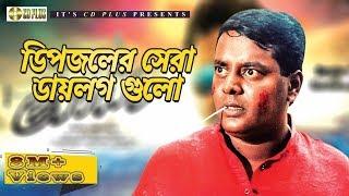 ডিপজলের সেরা ডায়লগ গুলো | Movie Scene | Dipjol | Amin khan | Popy | Bangla Movie Clip