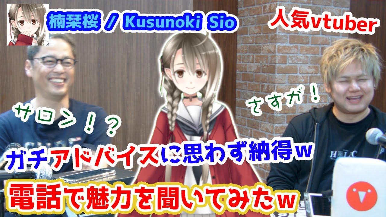 桜 wiki 栞 楠