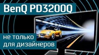 Обзор монитора BenQ PD3200Q: дисплей для дизайнера и не только - новый дизайнерский монитор Бенкью