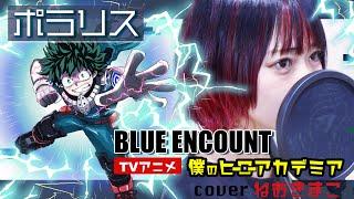 TVアニメ『僕のヒーローアカデミア』4期OP【ポラリス】BLUE ENCOUNT/cover byねおきまこ