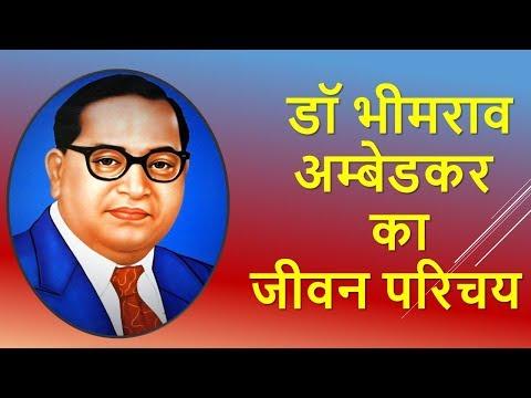 डॉ भीमराव अम्बेडकर  का जीवन परिचय | Dr. Bhim Rao Ambedkar biography in hindi