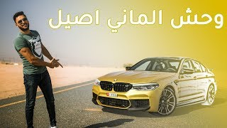 BMW M5 Competition بي ام دبليو ام 5 كومبيتيشن