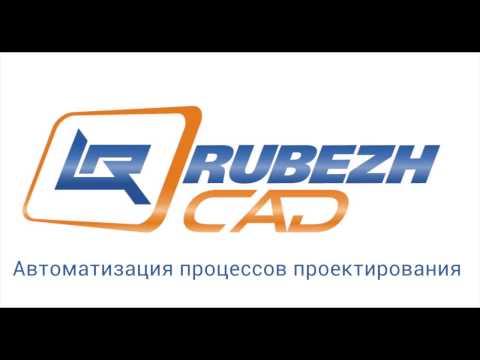 RubezhCAD - Рамка и основная надпись