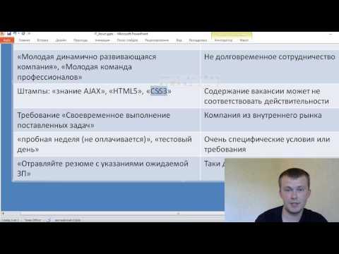 Обзор украинского IT: Как читать вакансии?