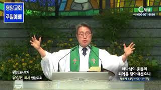 영암교회 유상진 목사 - 하나님이 종들의 죄악을 찾아내셨으니