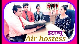 Interview for #cabin #crew female