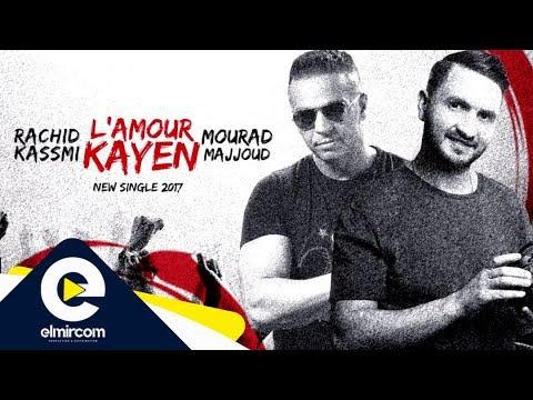 Mourad Majjoud & Rachid Kasmi - L'amour Kayen   مراد مجود و رشيد قاسمي