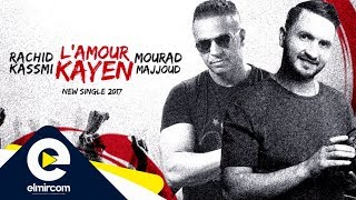 Download Video Mourad Majjoud & Rachid Kasmi - L'amour Kayen | مراد مجود و رشيد قاسمي MP3 3GP MP4