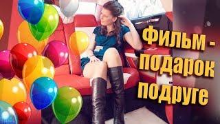 Фильм - подарок. Поздравление подруге на день рождения