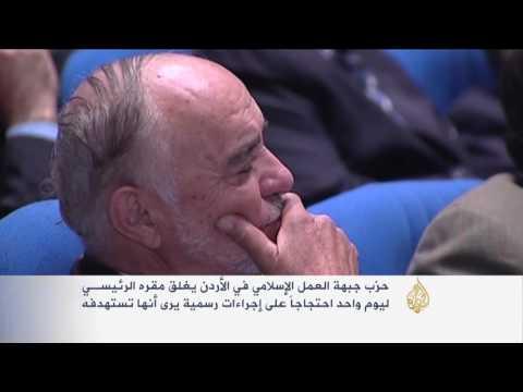 حزب جبهة العمل الإسلامي في الأردن يغلق مقره الرئيسي