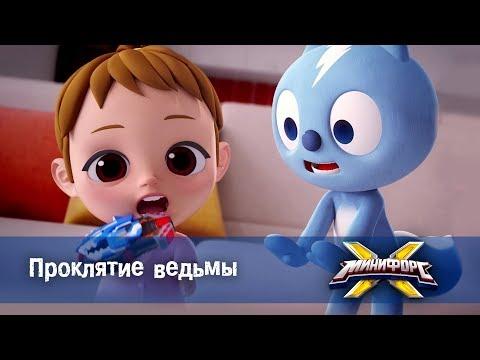 Минифорс Х - Серия 9 - Проклятие ведьмы - Новый сезон