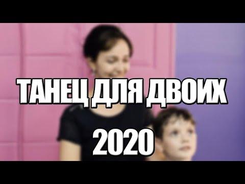 ТАНЕЦ ДЛЯ ДВОИХ 1,2,3,4  СЕРИЯ (2020) АНОНС/ТРЕЙЛЕР И ДАТА ВЫХОДА СЕРИАЛА