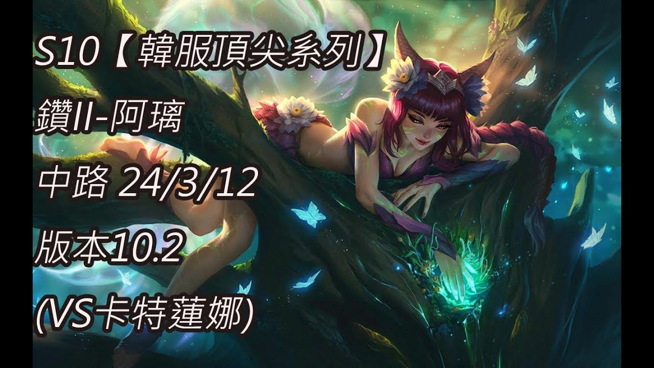 S10【韓服頂尖系列】鑽II 阿璃 Ahri MID 24/3/12 版本10.2(VS卡特蓮娜) - YouTube