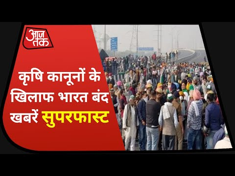 Hindi News Live: कृषि कानूनों के खिलाफ किसानों का Bharat Bandh I Khabrein Superfast I Dec 8, 2020