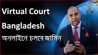 অনলাইন আদালত টিউটোরিয়াল। Virtual Court Bangladesh।  অনলাইনে চলবে জামিন আবেদন।  ভার্চুয়াল কোর্ট