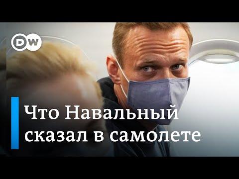 Навальный на борту