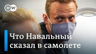 Навальный на борту \