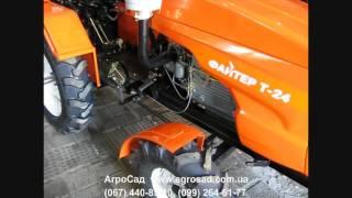 Мототрактор ФАЙТЕР Т 24, минитрактор ФАЙТЕР Т 24 часть 5(, 2017-06-22T13:11:24.000Z)