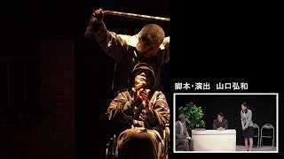 「生きる」隅田公演