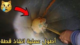 أطول_عملية_انقاذ_قطة_لمدة_4_ساعات!!!😿⛔️😭