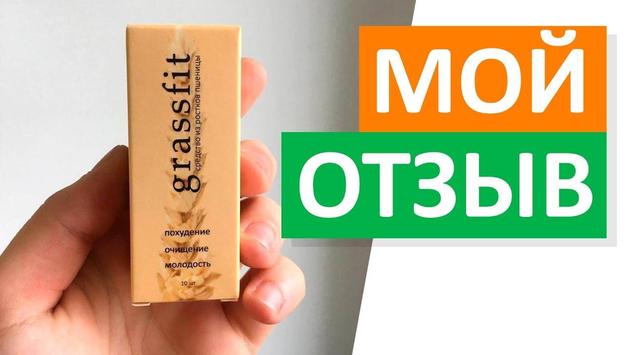 Отзыв на таблетки для похудения Грасс | таблетки для похудения билайт официальный сайт