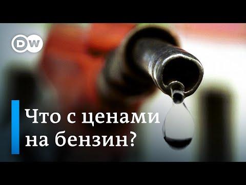 Почему Кремль отказался от дешевого бензина?