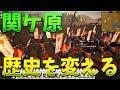 Shogun2 関ケ原の歴史を変えるシュミレーションゲーム KUN