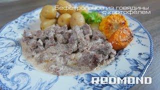 Мультиварка REDMOND 250. Бефстроганов из говядины с картофелем. Рецепты для мультиварки #1