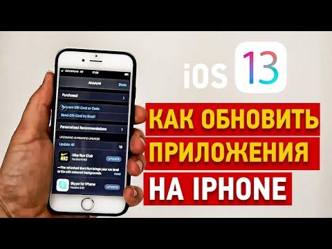 Как на айфоне обновить приложение - инструкция