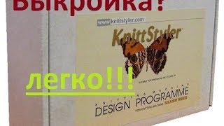 Knittstyler - построение выкроек с Аленой Никифоровой.  Программа для компьютерной вязальной машины.